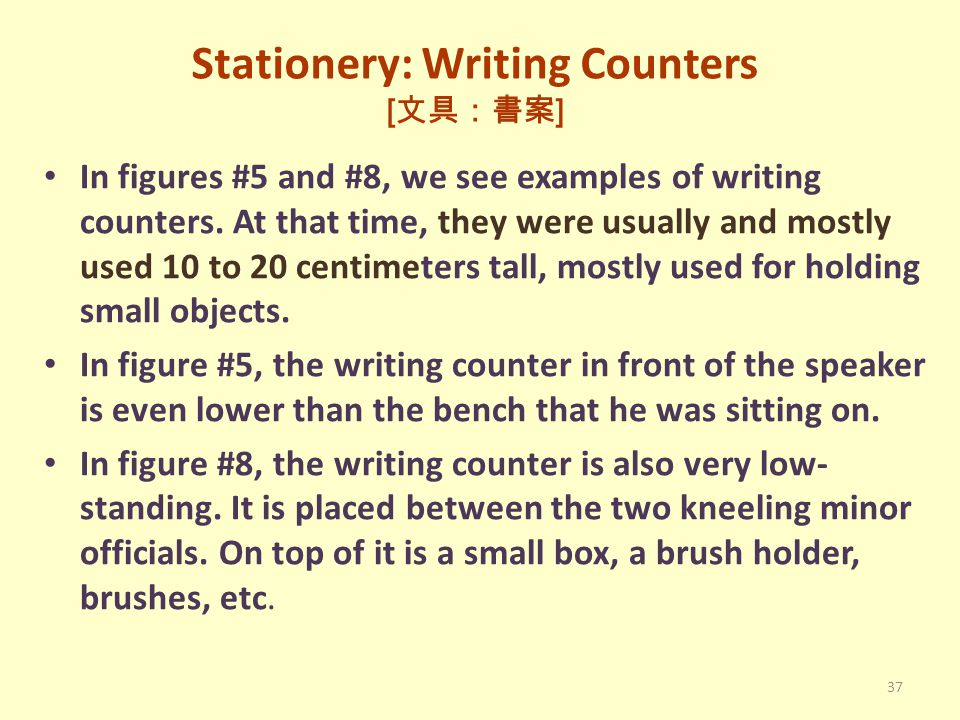 Stationery: Writing Counters [文具:書案]